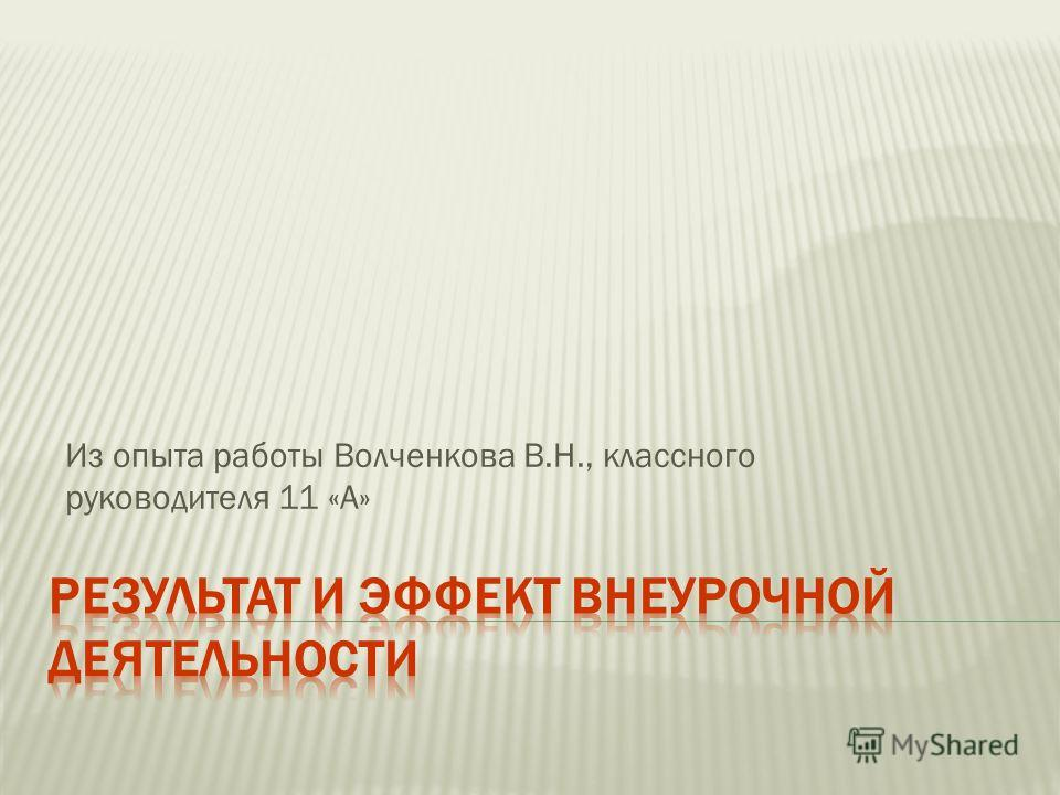 Из опыта работы Волченкова В.Н., классного руководителя 11 «А»