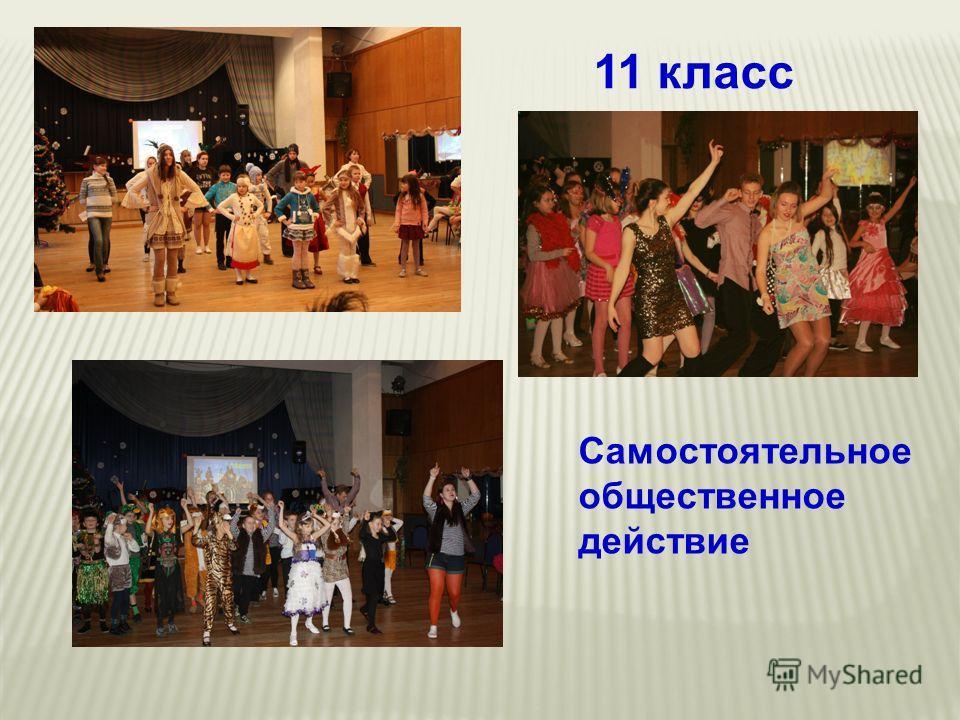 11 класс Самостоятельное общественное действие