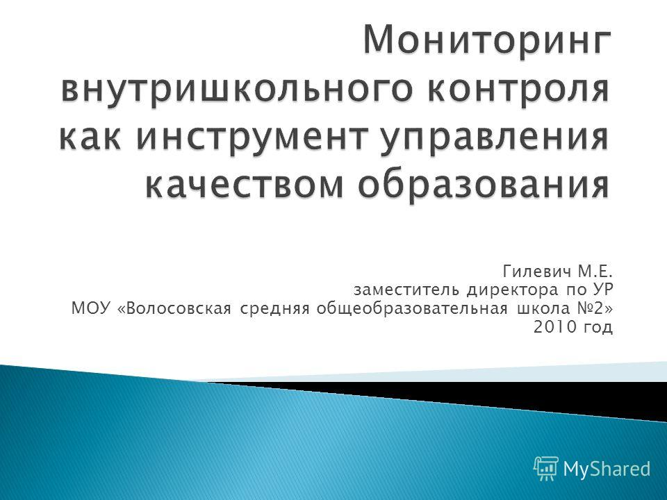 Гилевич М.Е. заместитель директора по УР МОУ «Волосовская средняя общеобразовательная школа 2» 2010 год