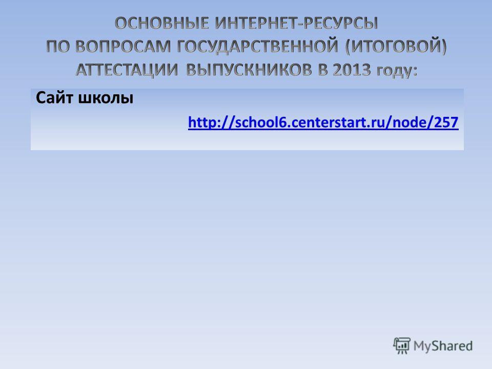 Сайт школы http://school6.centerstart.ru/node/257