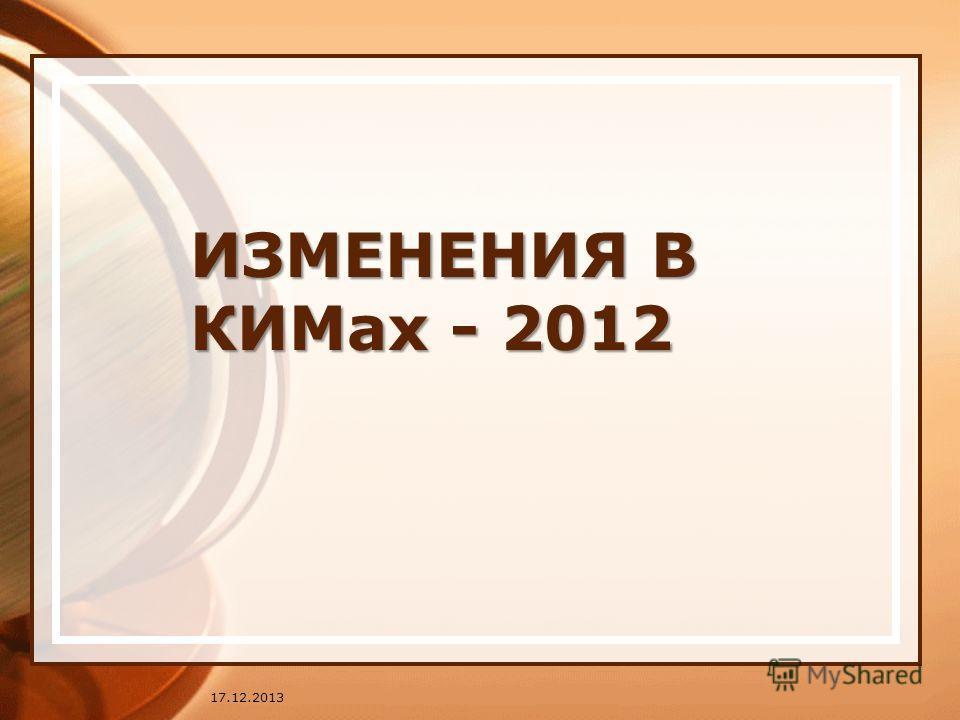 17.12.2013 ИЗМЕНЕНИЯ В КИМах - 2012