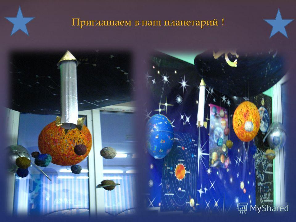 Приглашаем в наш планетарий !