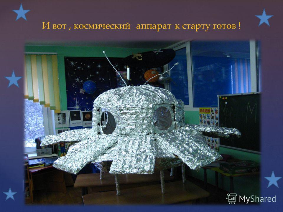 И вот, космический аппарат к старту готов !