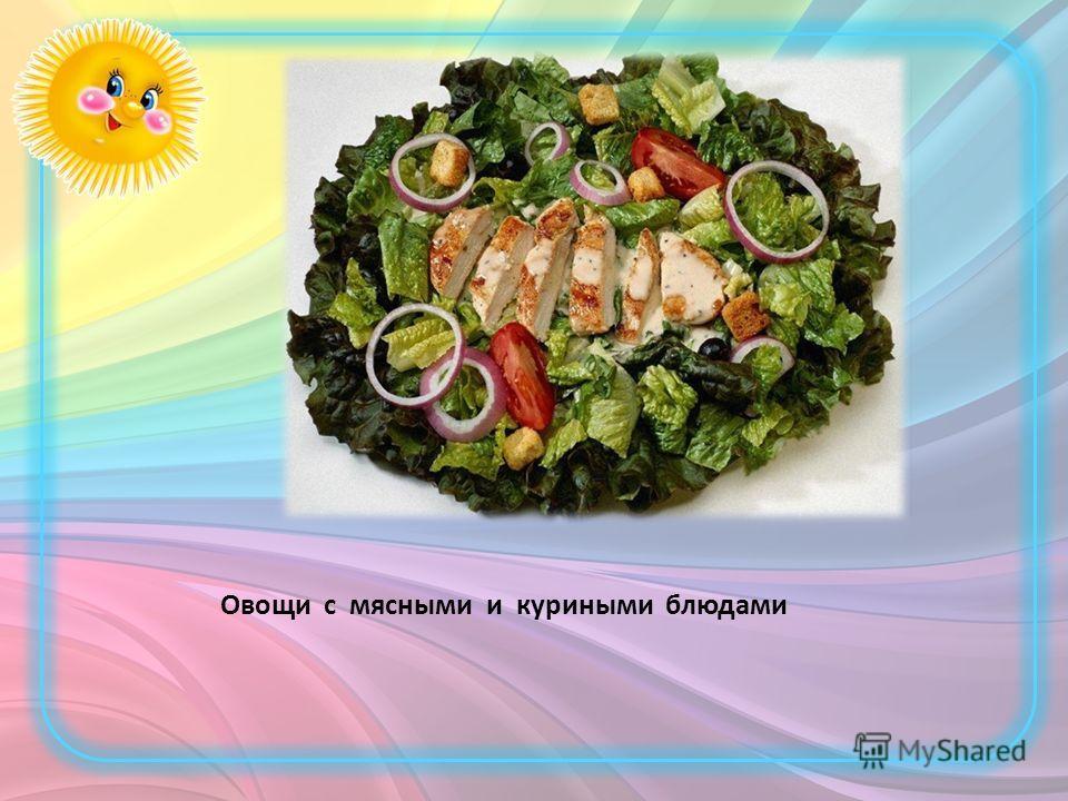 Овощи с мясными и куриными блюдами