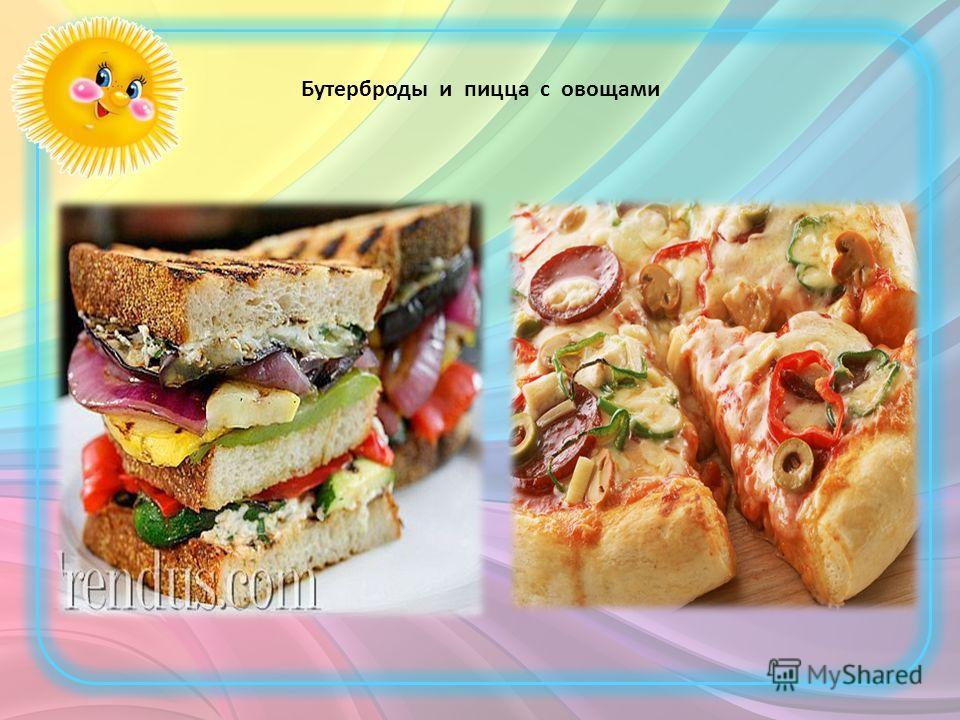 Бутерброды и пицца с овощами