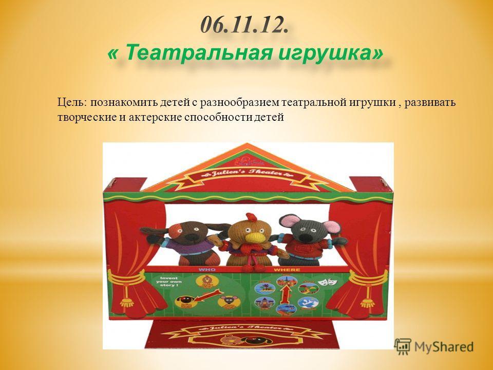 Цель: познакомить детей с разнообразием театральной игрушки, развивать творческие и актерские способности детей