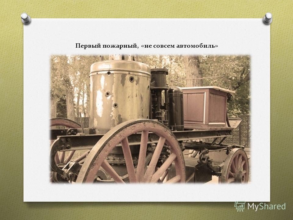 Первый пожарный, «не совсем автомобиль»