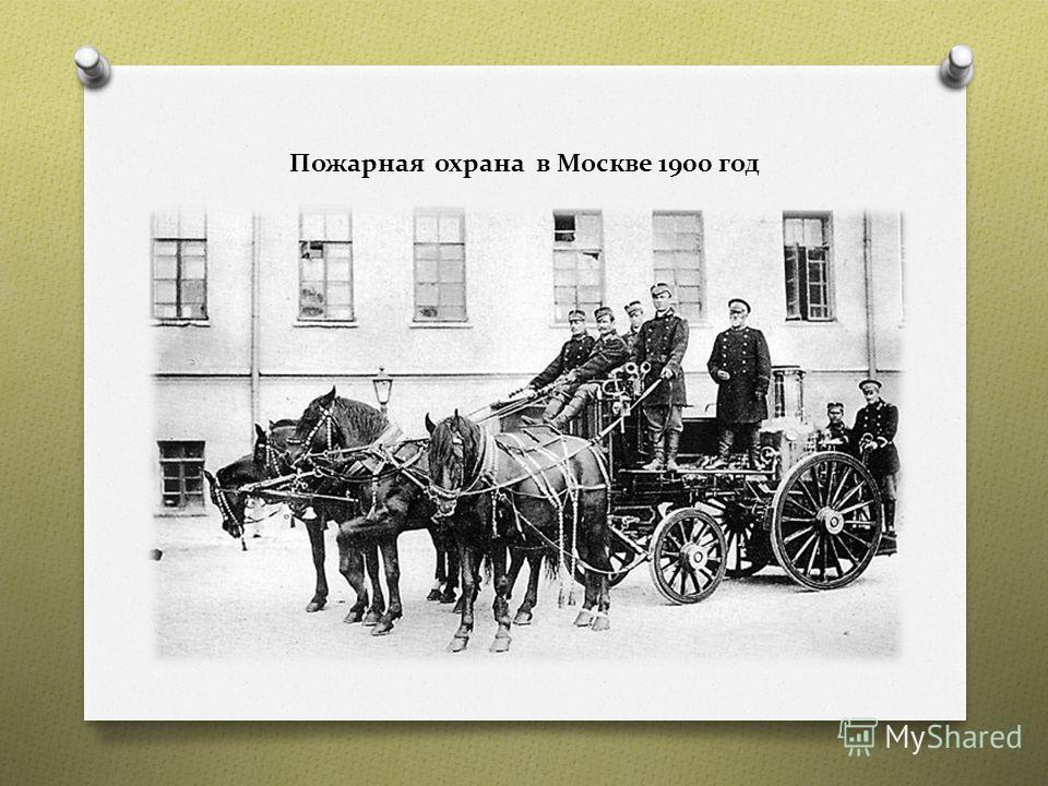 Пожарная охрана в Москве 1900 год