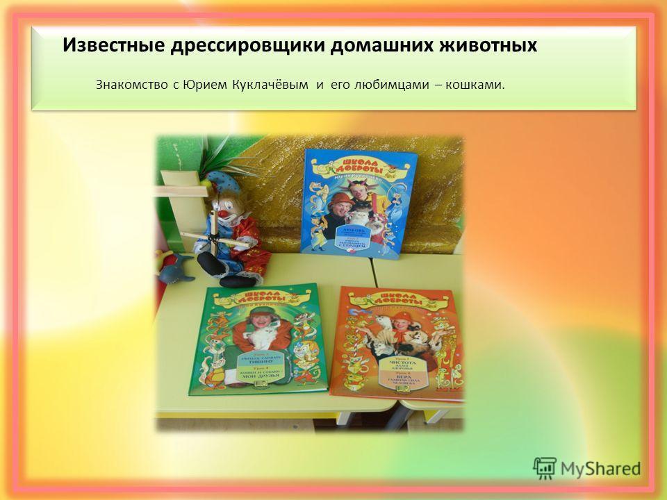 Известные дрессировщики домашних животных Знакомство с Юрием Куклачёвым и его любимцами – кошками.