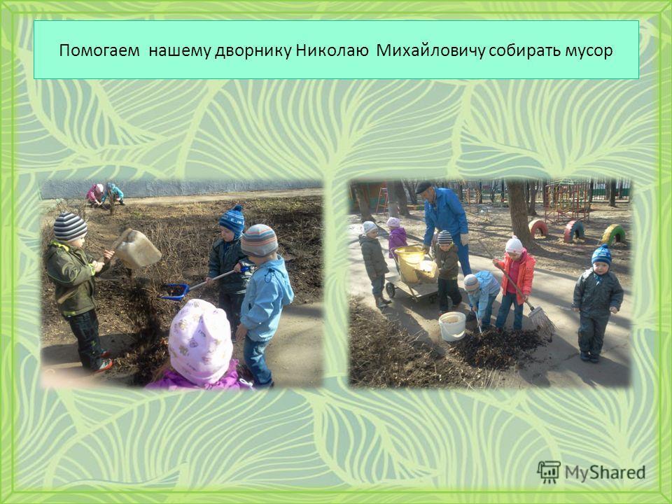 Помогаем нашему дворнику Николаю Михайловичу собирать мусор