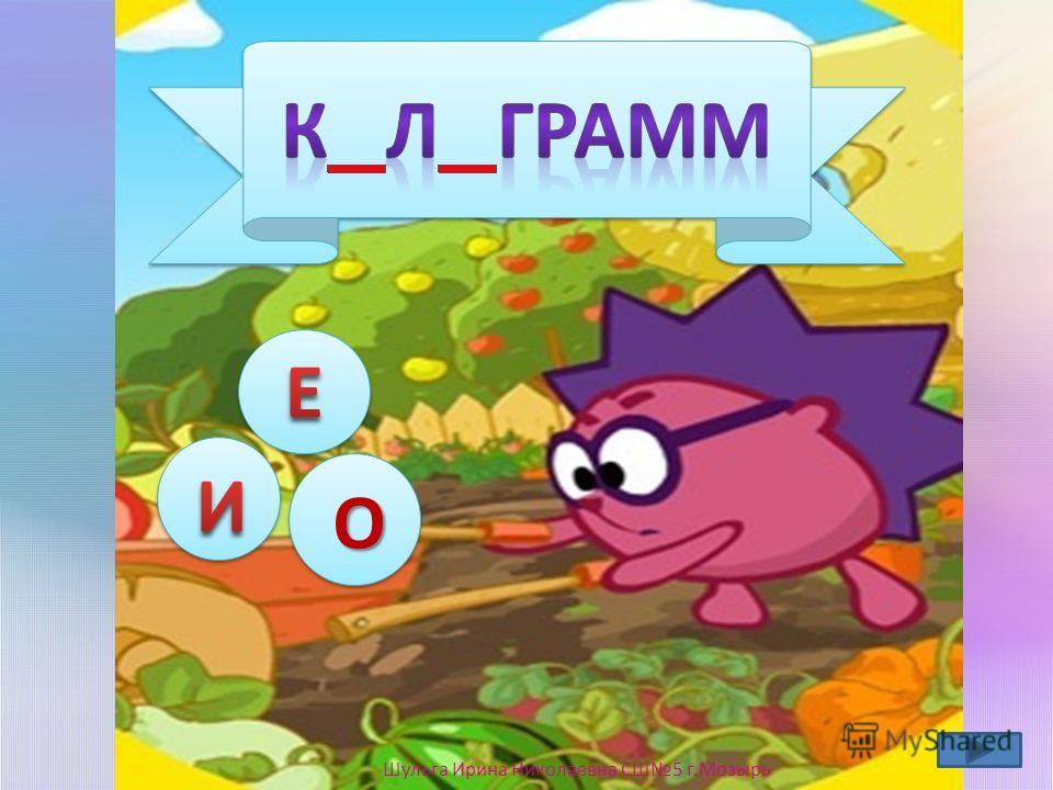 Р БЁНОК ИИ Е Шульга Ирина Николаевна СШ5 г.Мозырь