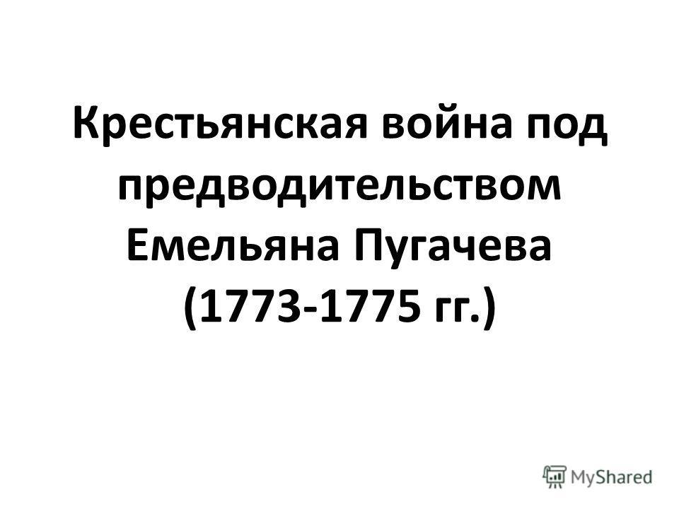 Крестьянская война под предводительством Емельяна Пугачева (1773-1775 гг.)