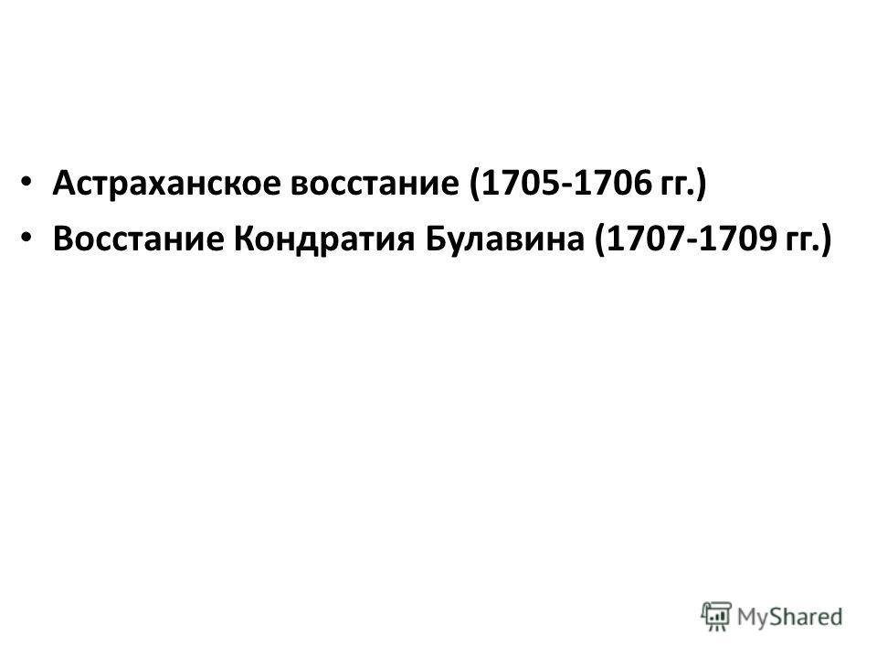 Астраханское восстание (1705-1706 гг.) Восстание Кондратия Булавина (1707-1709 гг.)