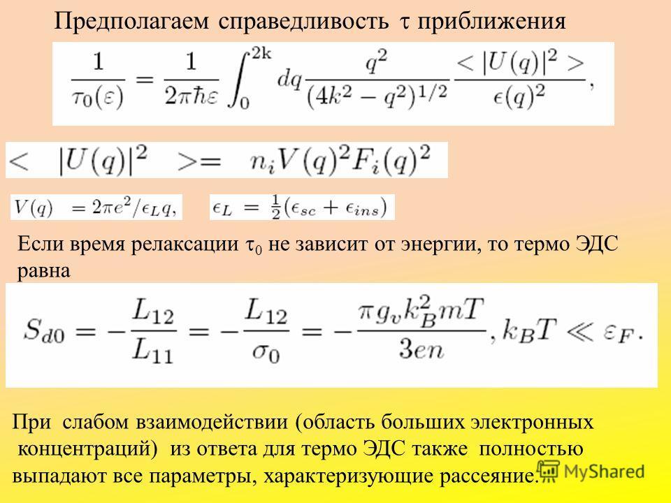 Предполагаем справедливость приближения При слабом взаимодействии (область больших электронных концентраций) из ответа для термо ЭДС также полностью выпадают все параметры, характеризующие рассеяние. Если время релаксации 0 не зависит от энергии, то