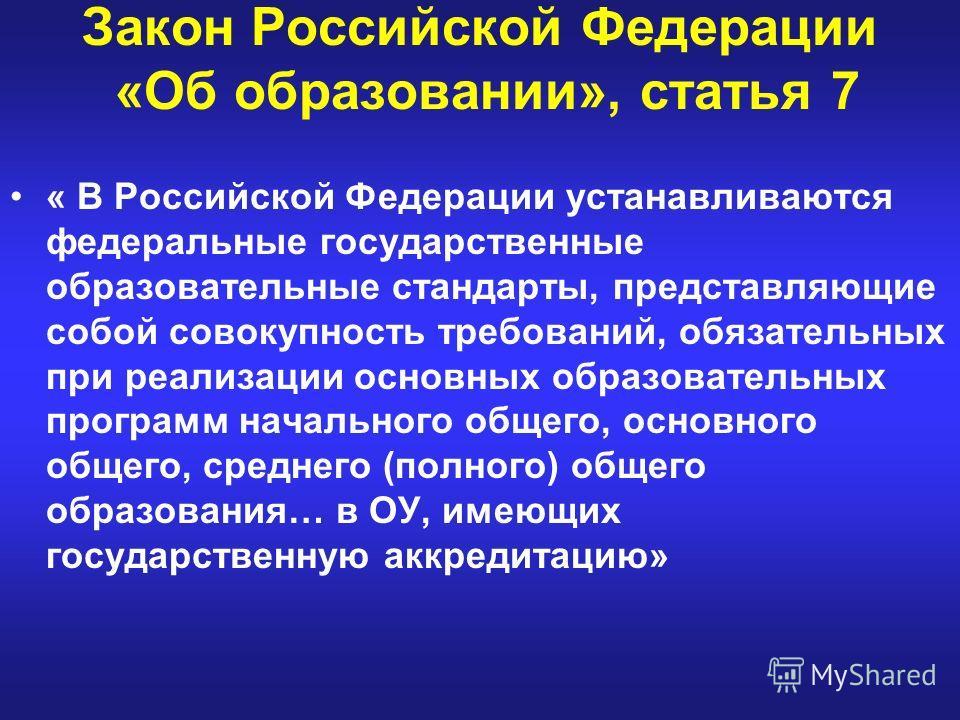 Закон Российской Федерации «Об образовании», статья 7 « В Российской Федерации устанавливаются федеральные государственные образовательные стандарты, представляющие собой совокупность требований, обязательных при реализации основных образовательных п