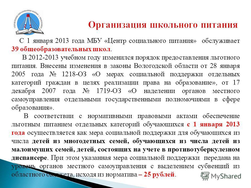 С 1 января 2013 года МБУ «Центр социального питания» обслуживает 39 общеобразовательных школ. В 2012-2013 учебном году изменился порядок предоставления льготного питания. Внесены изменения в законы Вологодской области от 28 января 2005 года 1218-ОЗ «