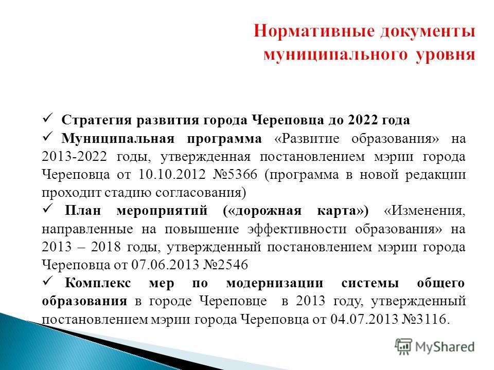 Нормативные документы муниципального уровня Стратегия развития города Череповца до 2022 года Муниципальная программа «Развитие образования» на 2013-2022 годы, утвержденная постановлением мэрии города Череповца от 10.10.2012 5366 (программа в новой ре
