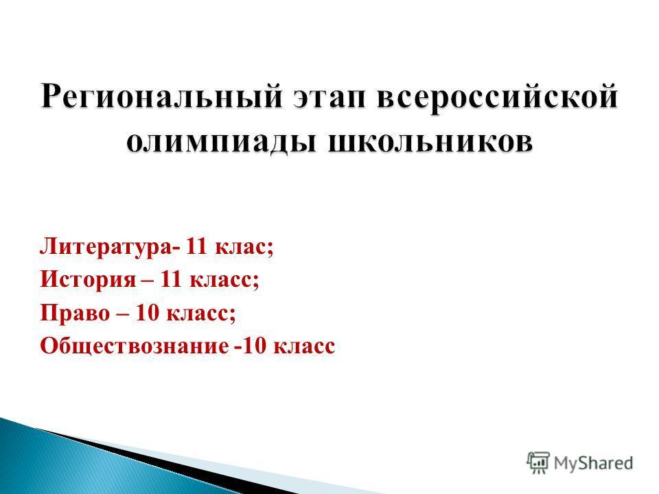 Литература- 11 клас; История – 11 класс; Право – 10 класс; Обществознание -10 класс