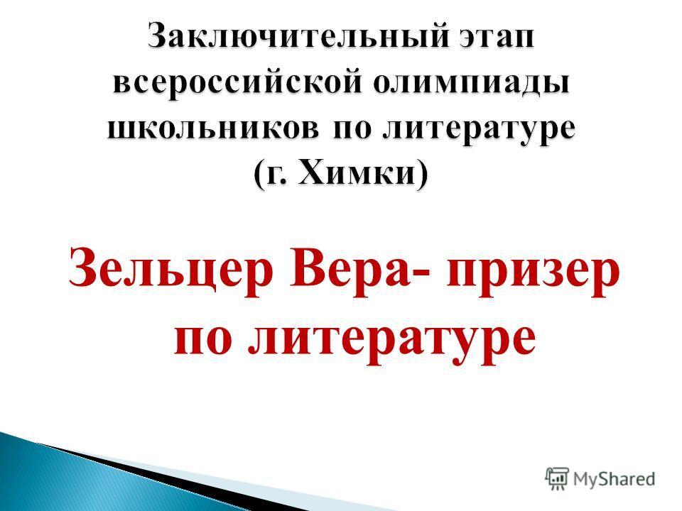 Зельцер Вера- призер по литературе