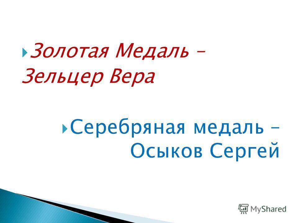 Золотая Медаль – Зельцер Вера Серебряная медаль – Осыков Сергей
