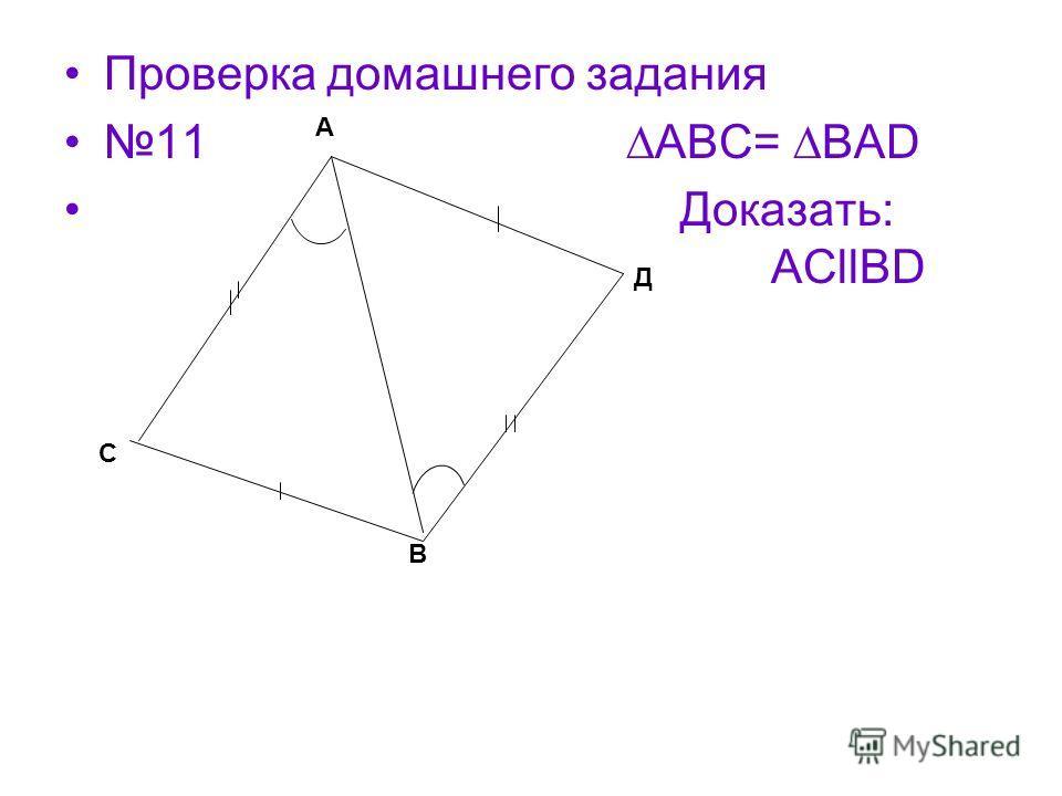 Проверка домашнего задания 11 АВС= ВАD Доказать: АСllВD А В С Д