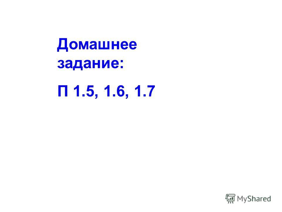 Домашнее задание: П 1.5, 1.6, 1.7