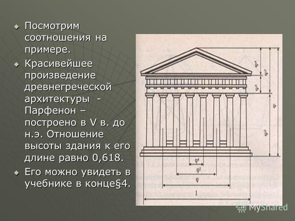 Посмотрим соотношения на примере. Посмотрим соотношения на примере. Красивейшее произведение древнегреческой архитектуры - Парфенон – построено в V в. до н.э. Отношение высоты здания к его длине равно 0,618. Красивейшее произведение древнегреческой а