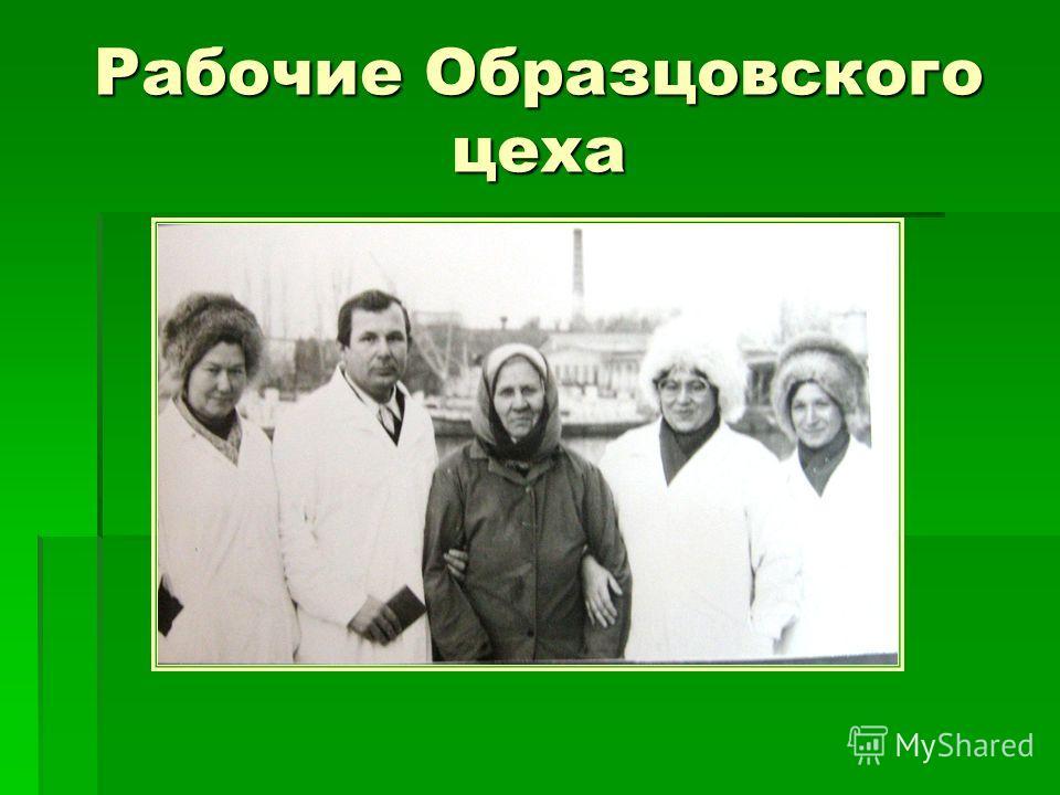 Рабочие Образцовского цеха
