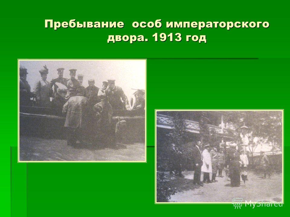Пребывание особ императорского двора. 1913 год