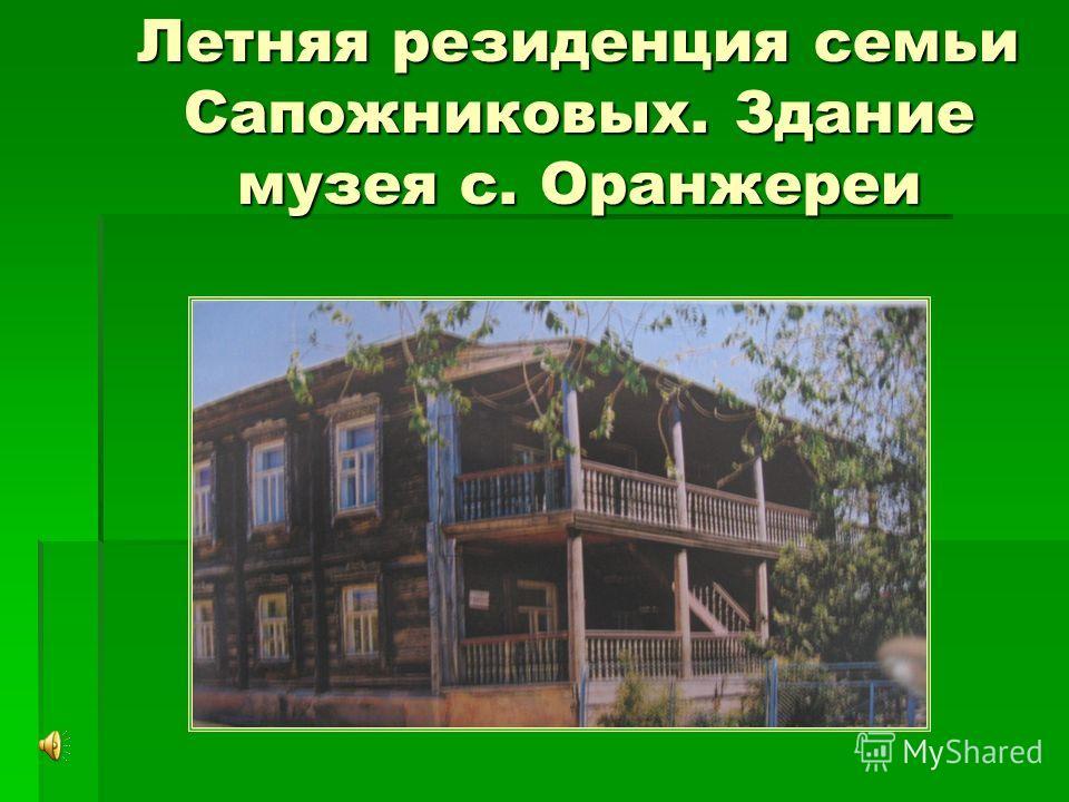 Летняя резиденция семьи Сапожниковых. Здание музея с. Оранжереи