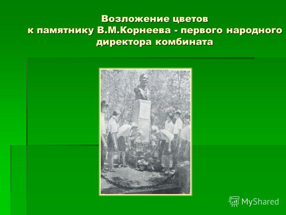 Возложение цветов к памятнику В.М.Корнеева - первого народного директора комбината