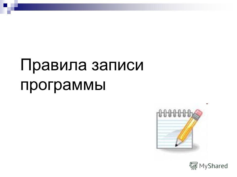 Правила записи программы