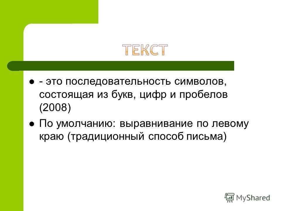 - это последовательность символов, состоящая из букв, цифр и пробелов (2008) По умолчанию: выравнивание по левому краю (традиционный способ письма)