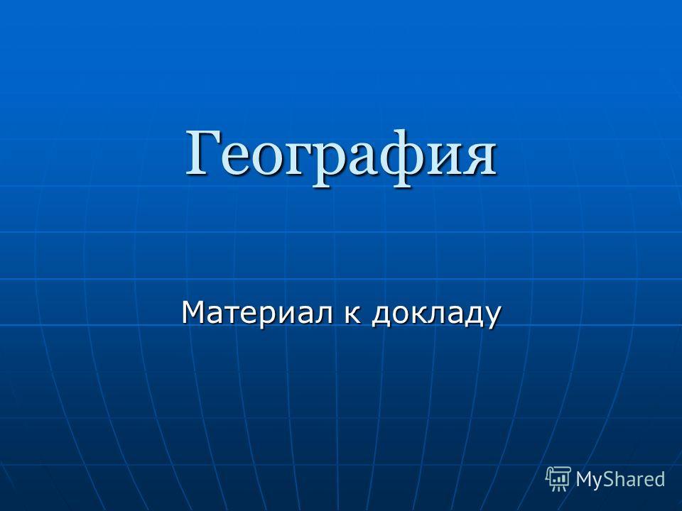География Материал к докладу