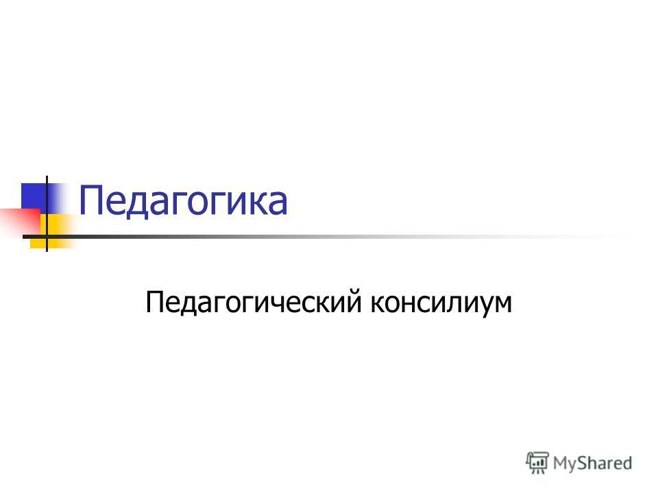 Педагогика Педагогический консилиум