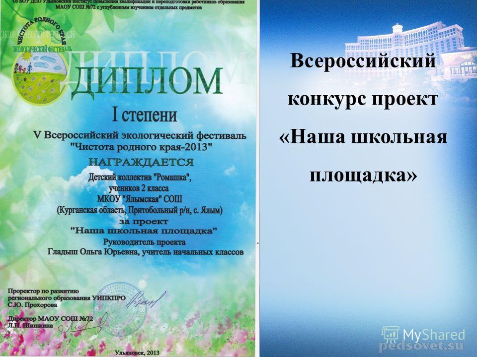 Всероссийский конкурс проект «Наша школьная площадка»