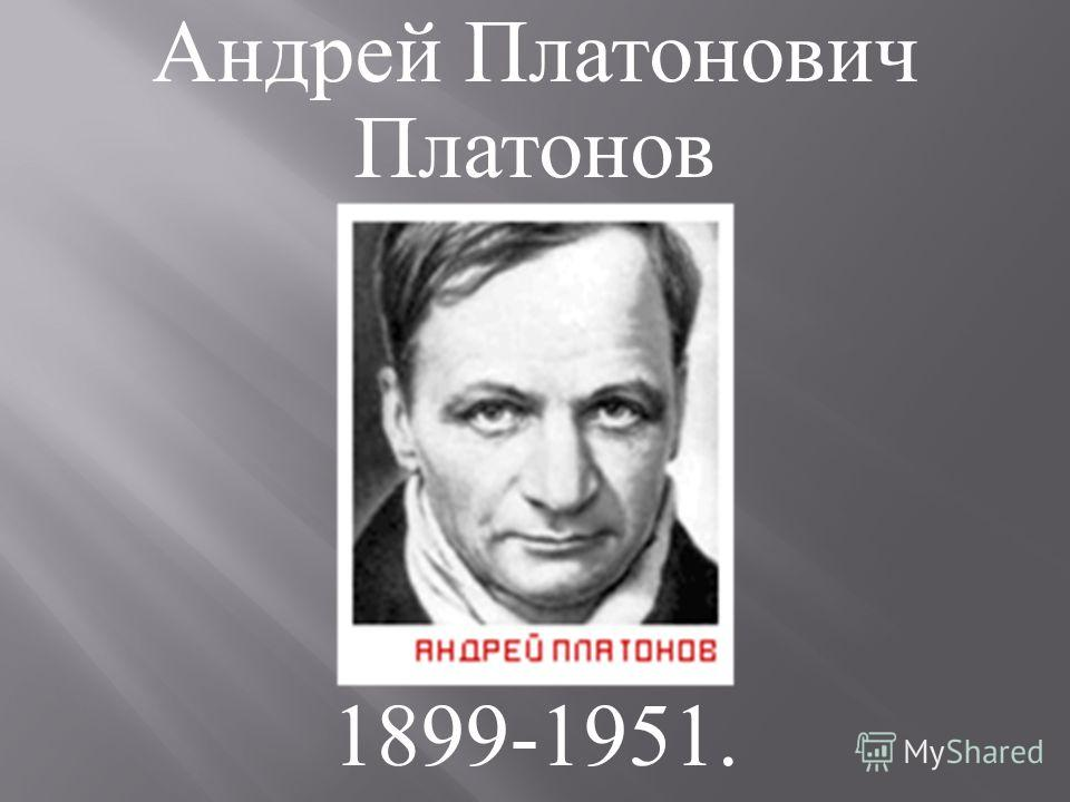Андрей Платонович Платонов 1899-1951.
