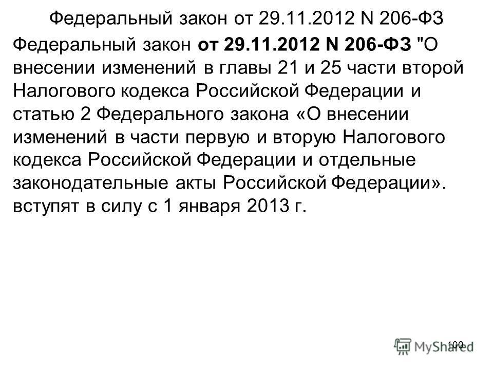 Федеральный закон от 29.11.2012 N 206-ФЗ Федеральный закон от 29.11.2012 N 206-ФЗ