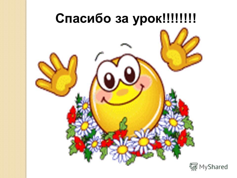 Спасибо за урок!!!!!!!!