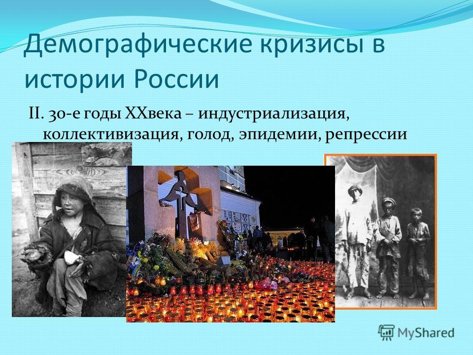 Демографические кризисы в истории России II. 30-е годы XXвека – индустриализация, коллективизация, голод, эпидемии, репрессии