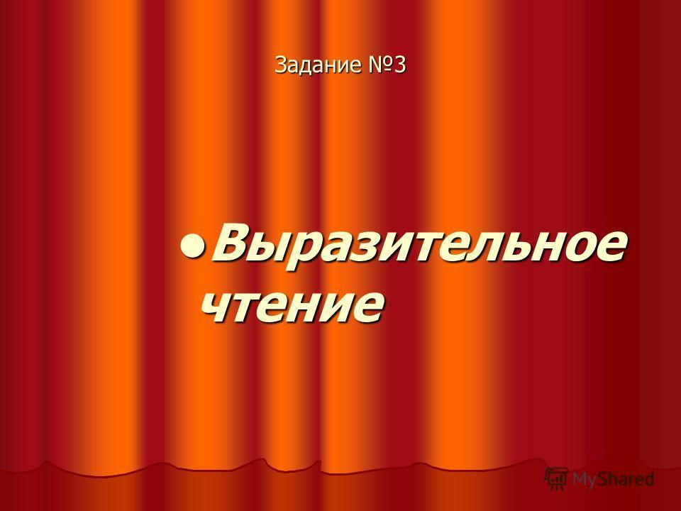 Задание 3 Выразительное чтение Выразительное чтение (
