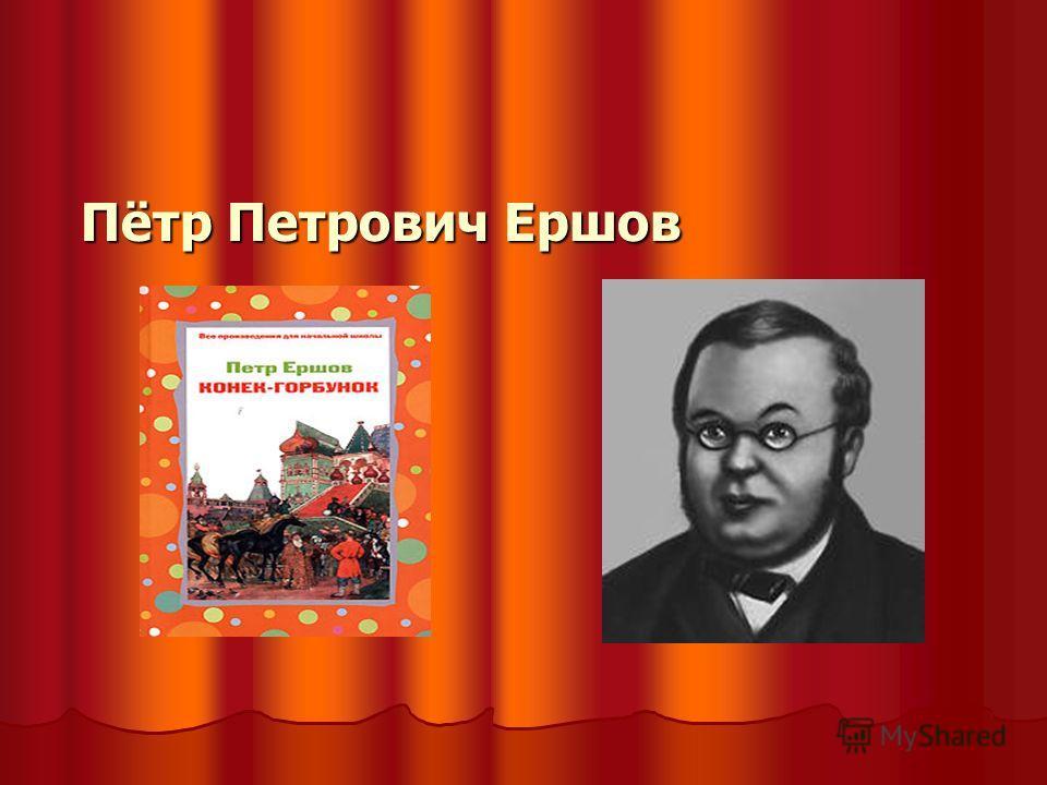 Пётр Петрович Ершов