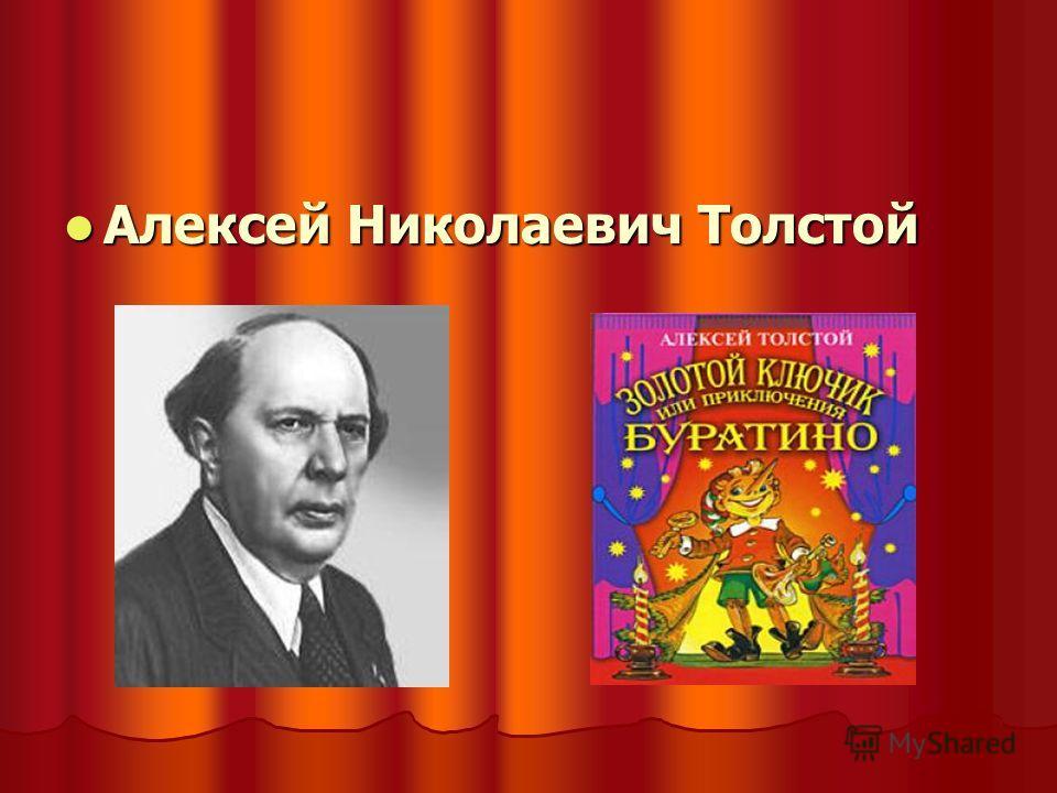 Алексей Николаевич Толстой Алексей Николаевич Толстой