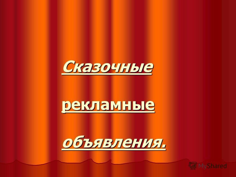Сказочныерекламныеобъявления. )