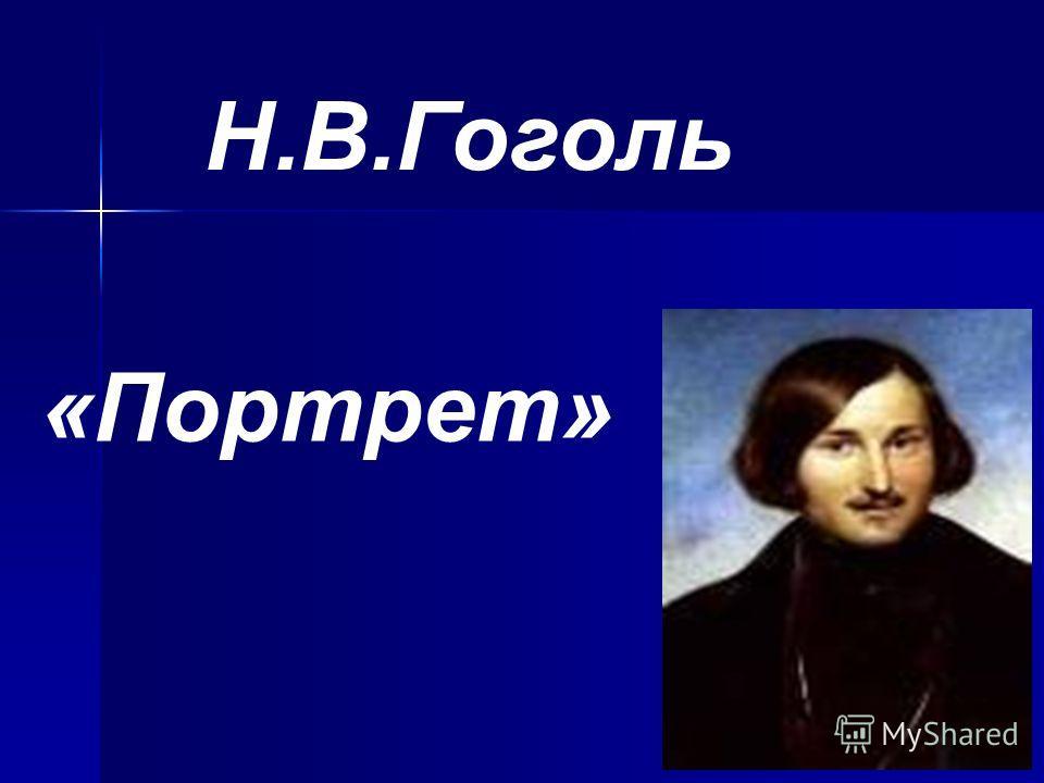 Н.В.Гоголь «Портрет»