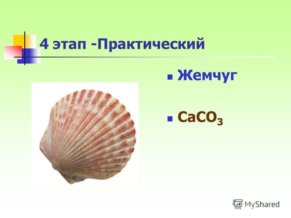 4 этап -Практический Жемчуг СаСО 3