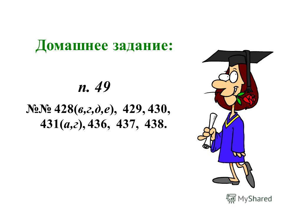 Домашнее задание: 428(в,г,д,е), 429, 430, 431(а,г), 436, 437, 438. п. 49