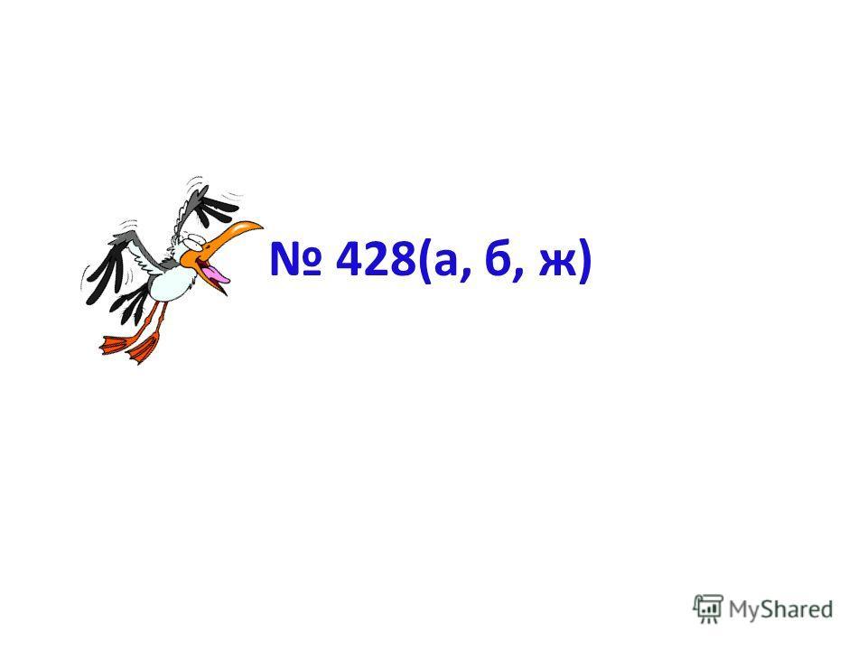428(а, б, ж)
