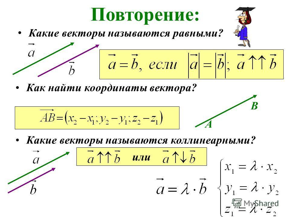 Повторение: К акие векторы называются равными? Как найти координаты вектора? А В Какие векторы называются коллинеарными? или