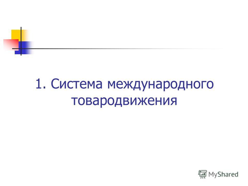 1. Система международного товародвижения
